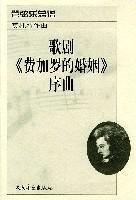 歌剧《费加罗的婚姻》序曲