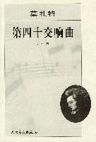 第四十交响曲