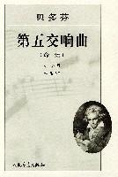 贝多芬第五交响曲