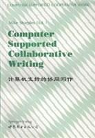 计算机支持的协同写作