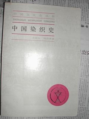中国染织史