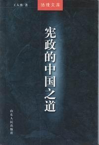宪政的中国之道