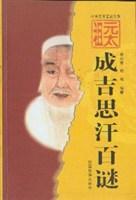元太祖成吉思汗百谜