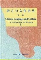 语言与文化论丛
