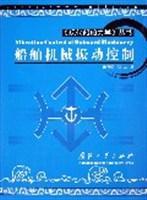 船舶机械振动控制