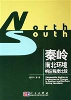 秦岭南北环境响应程度比较