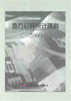 地方财政统计资料 2000