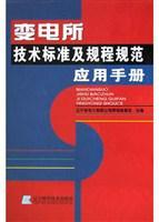 变电所技术标准及规程规范应用手册