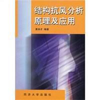 结构抗风分析原理及应用