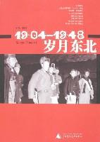 1904-1948岁月东北