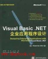 Visual Basic.NET 企业应用程序设计