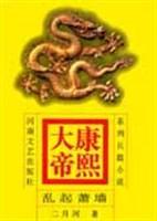系列长篇小说 康熙大帝 乱起萧墙
