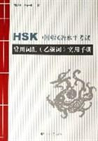 HSK中国汉语水平考试常用词汇