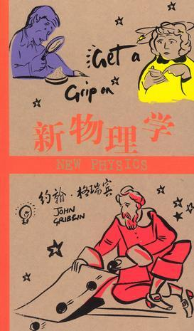 新物理學 Get a grip on NEW PHYSICS