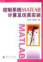 控制系统MATLAB计算及仿真实训