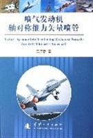 喷气发动机轴对称推力矢量喷管