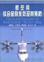 航空用钛合金的失效及其预防