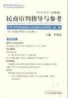 民商审判指导与参考(2002年第2卷 总第2卷)