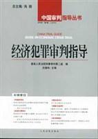 经济犯罪审判指导。2004年。第4辑。总第8辑