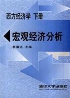 西方经济学(下册)