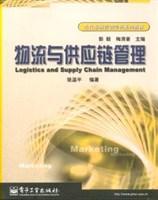 物流与供应链管理