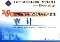 2006年注册会计师考试考前最后六套题:审计 (平装)