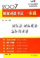 2007-国际法.国际私法.国际经济法-国家司法考试一本通