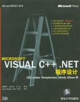 Visual C++ .NET程序设计