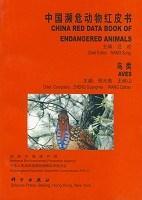 中国濒危动物红皮书