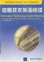 信息技术英语阅读
