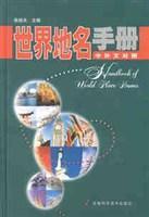 世界地名手册