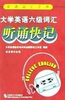 大学英语六级词汇听诵快记