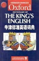 牛津标准英语词典