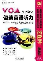 VOA生活新语慢速英语听力(附1本书+1张光盘) (平装)