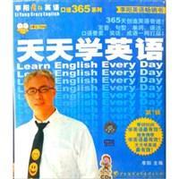 李阳疯狂英语天天学英语第1辑(CD)