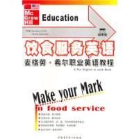 饮食服务英语 麦格劳·希尔职业英语教程 磁带版