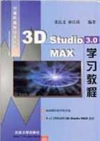 3D STUDIO MAX学习教程