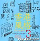 香港風格3