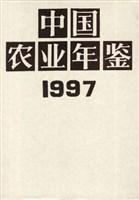 中国农业年鉴 1997