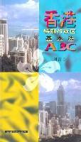 香港特别行政区基本法ABC (平装)