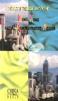 香港特别行政区基本法ABC(英文) (平装)
