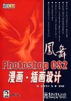 Photoshop CS2 漫画.插画设计-(含光盘2张)