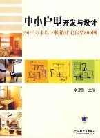 中小户型开发与设计90平方米以下畅销住宅套型800例