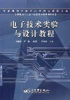 电子技术实验与设计教程