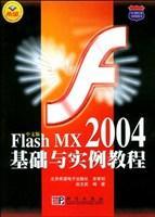 中文版Flash MX2004基础与实例教程