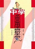 中学文言文常用字辨析手册