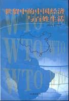 世贸中的中国经济与百姓生活