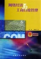网络经济与工商行政管理