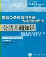 公共基础知识//公安机关录用人民警察考试推荐用书