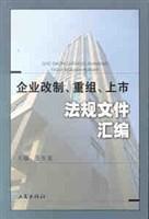 企业改制、重组、上市法规文件汇编
